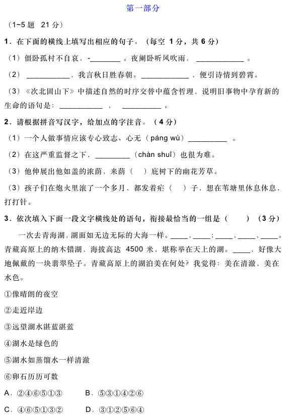 北京部编版七年级语文上册期末试卷百度文库