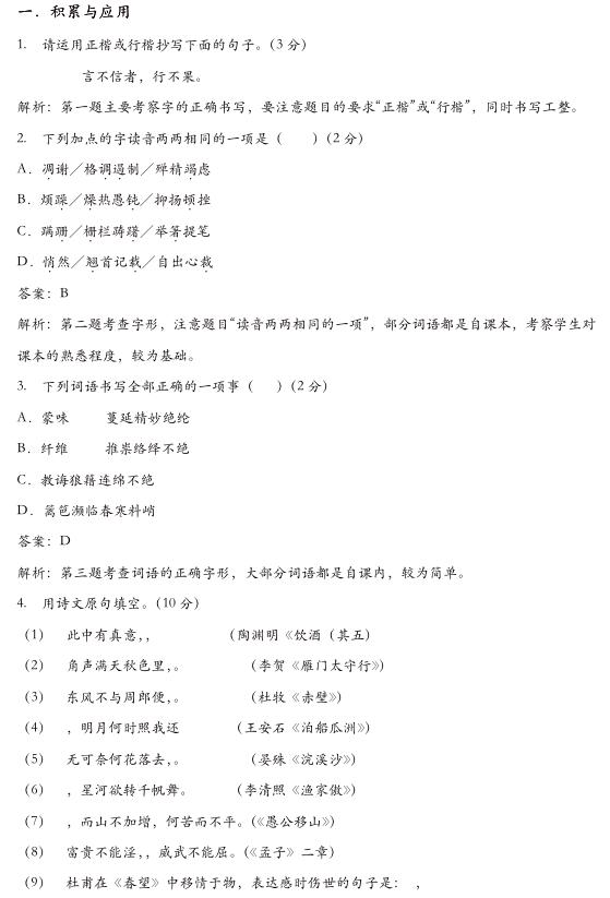 北京部编版八年级上册语文期末试卷分析