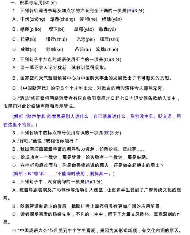北京免费七年级语文上册部编版期末试卷含答案