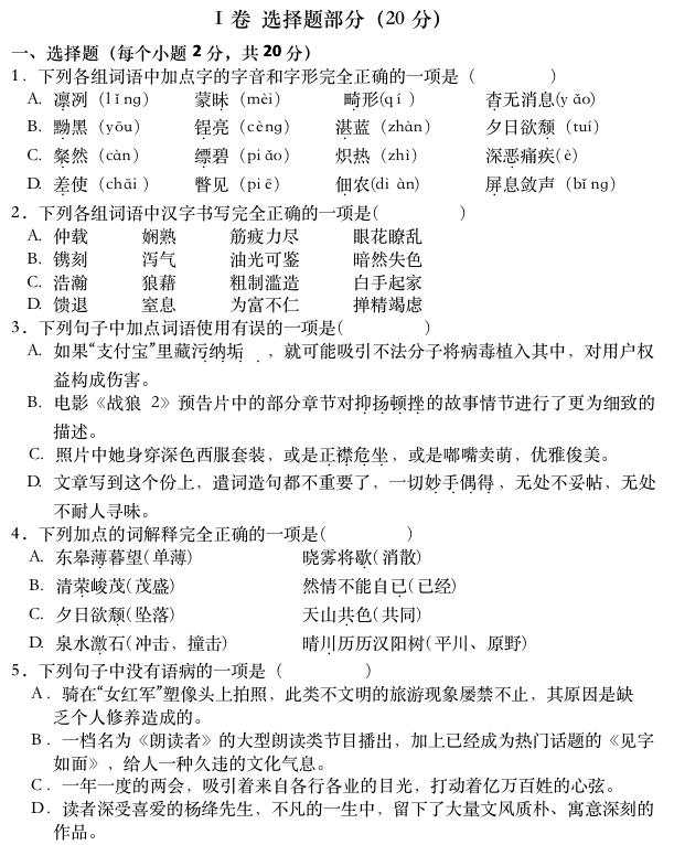 北京八年级上册语文期末试卷及答案部编版