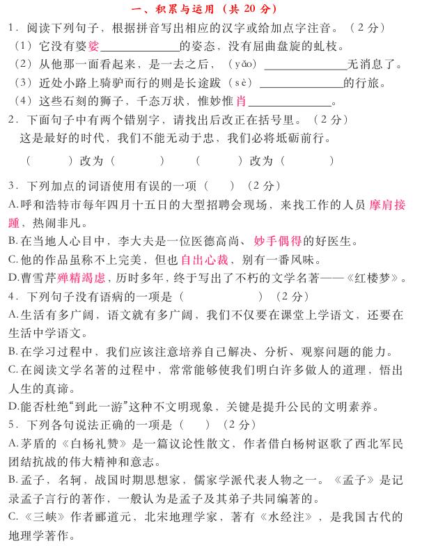 北京部编版八年级上册语文期末试卷