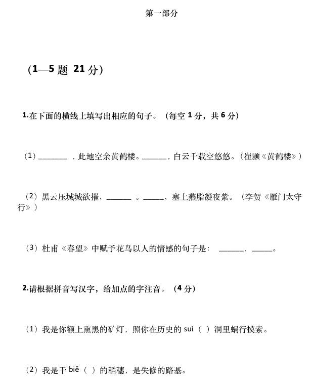 北京人教部编版八年级语文期末试卷