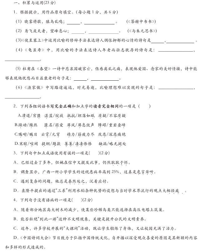 北京部编版八年级上语文期末试卷