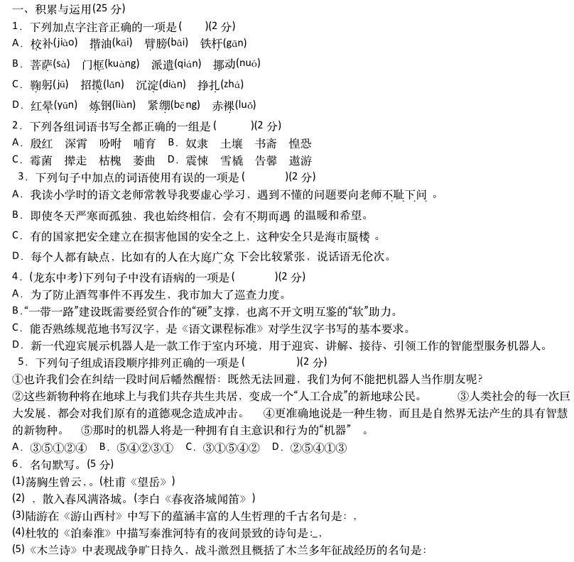 北京部编版七年级语文全册期末试卷