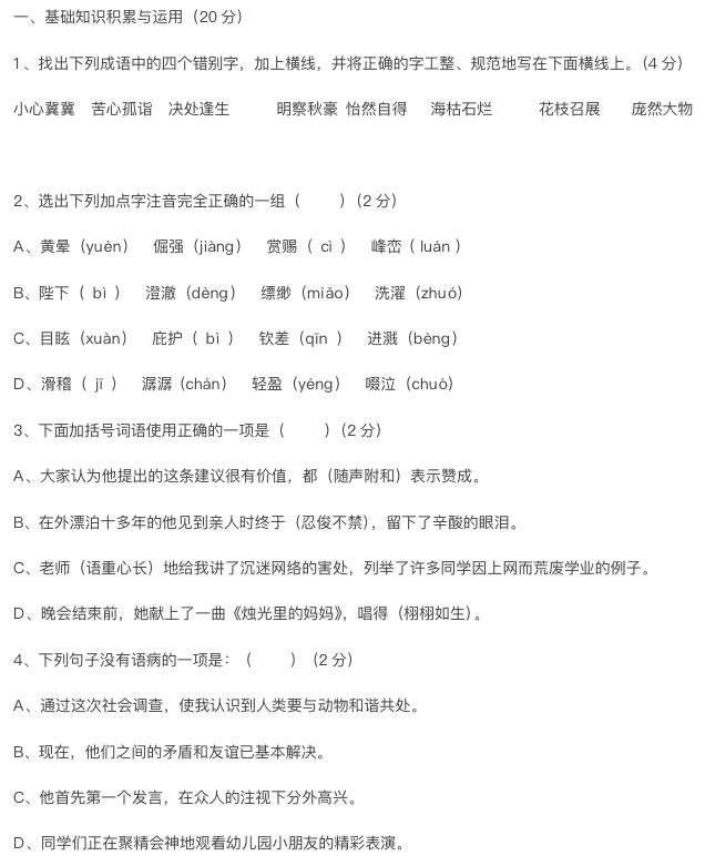 北京部编版七年级上册语文期末试卷及答案