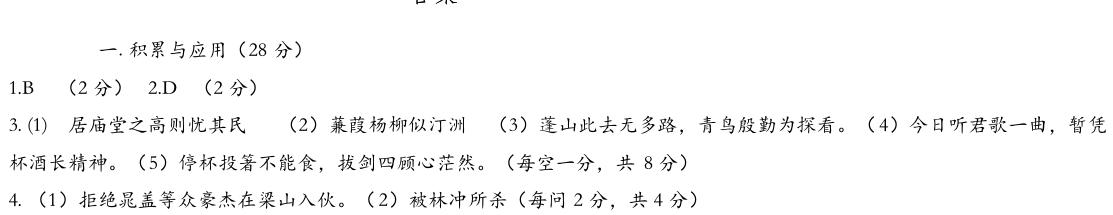北京部编版九年级语文上册期末试卷