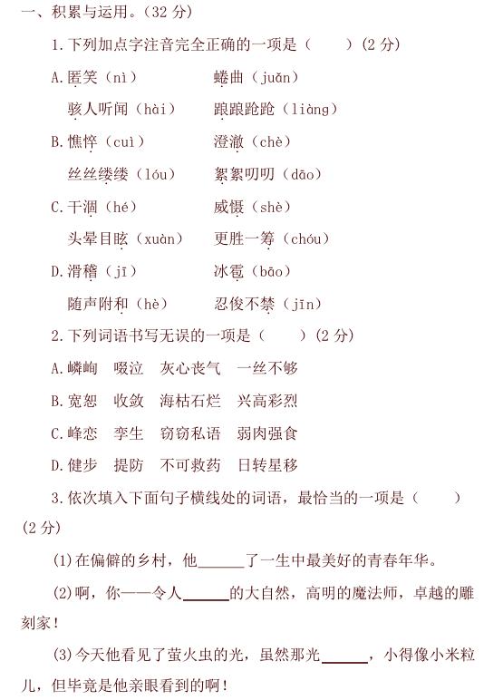 北京部编版七年级语文上册期末试卷分析