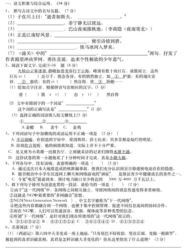 北京初一语文期末试卷及答案部编版