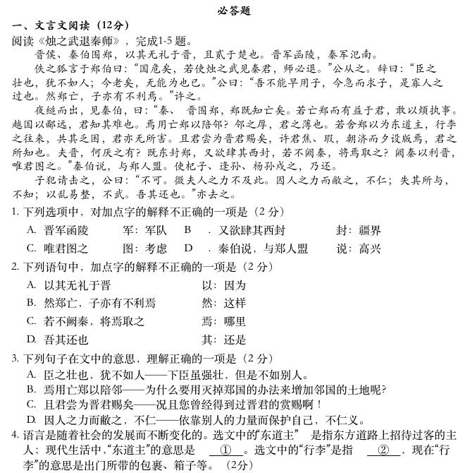 春季北京普通高中会考语文试卷