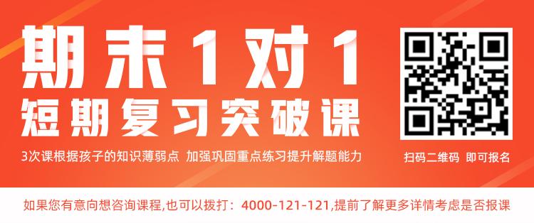2019-12-23 期末短期突破课家长帮banner.jpg