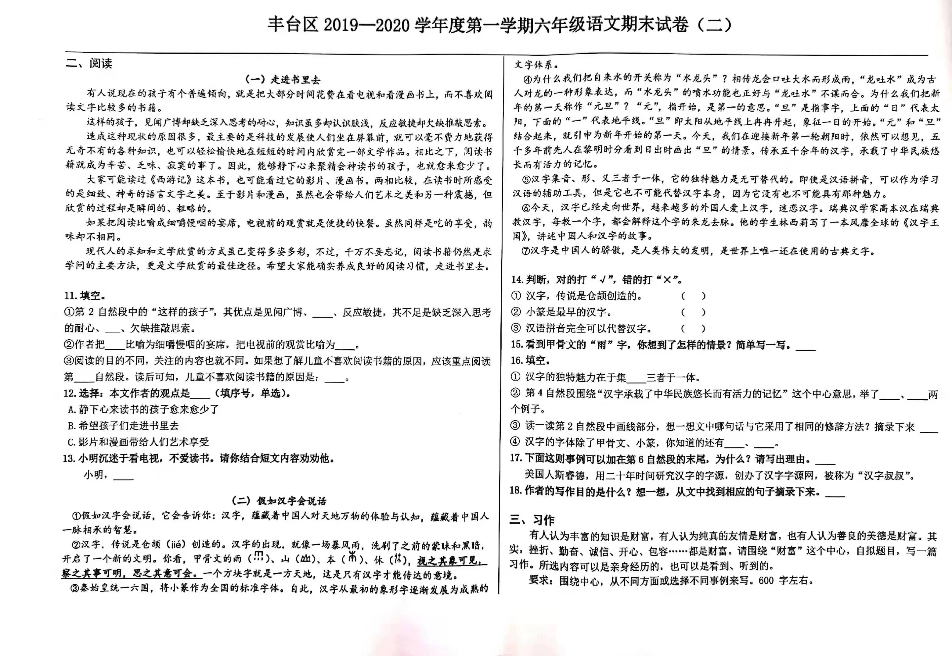 丰台六年级语文1.jpg