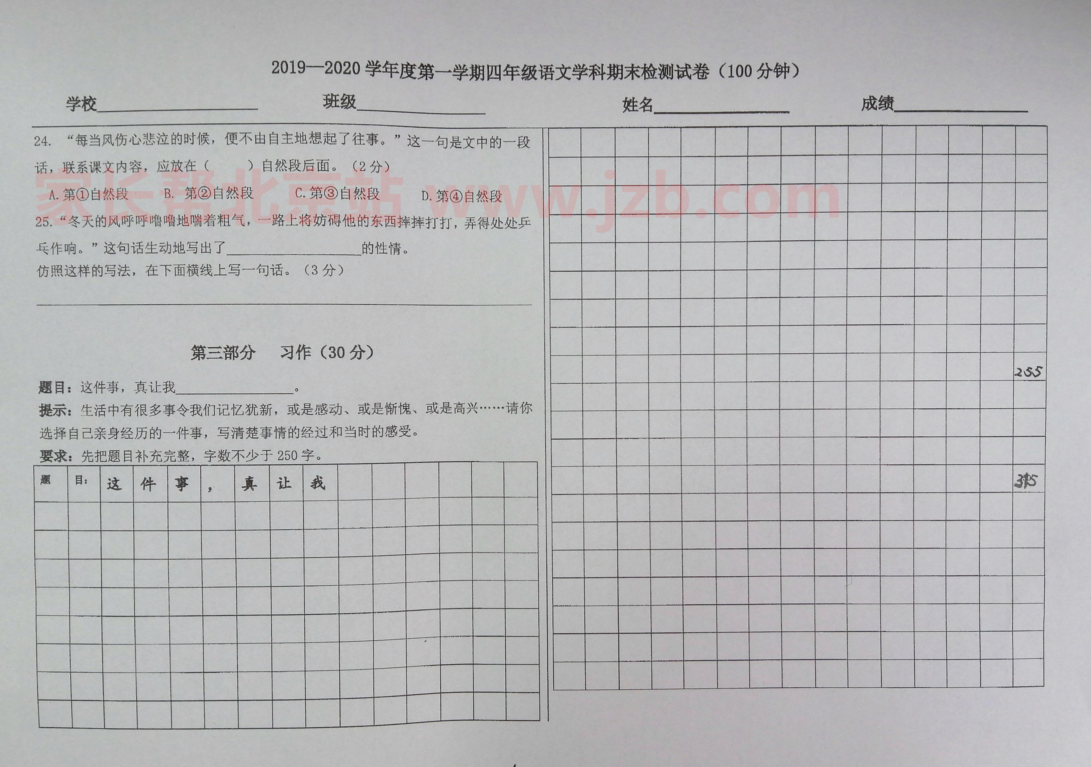朝阳4年级语文3.jpg