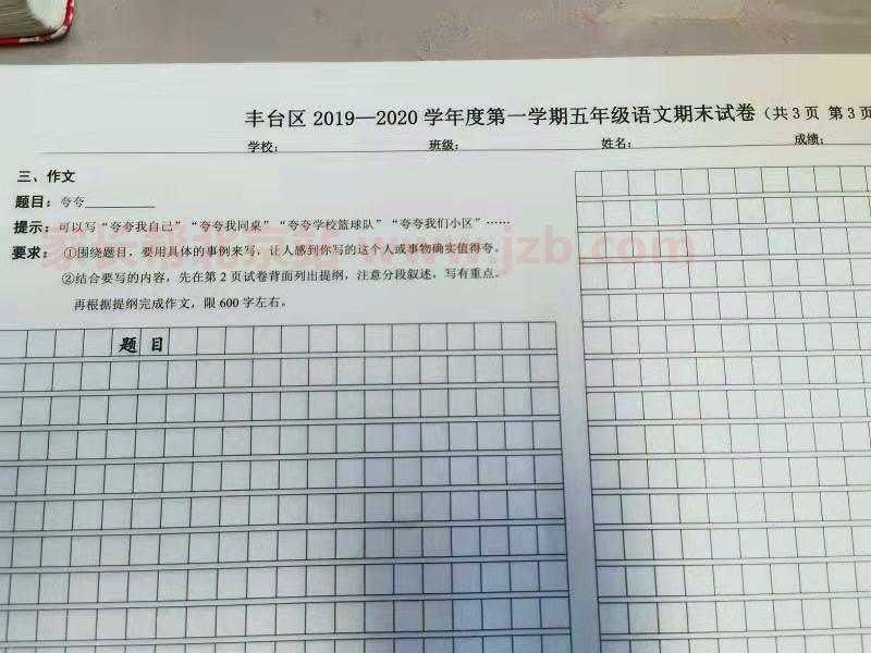 丰台五年级语文2.jpg