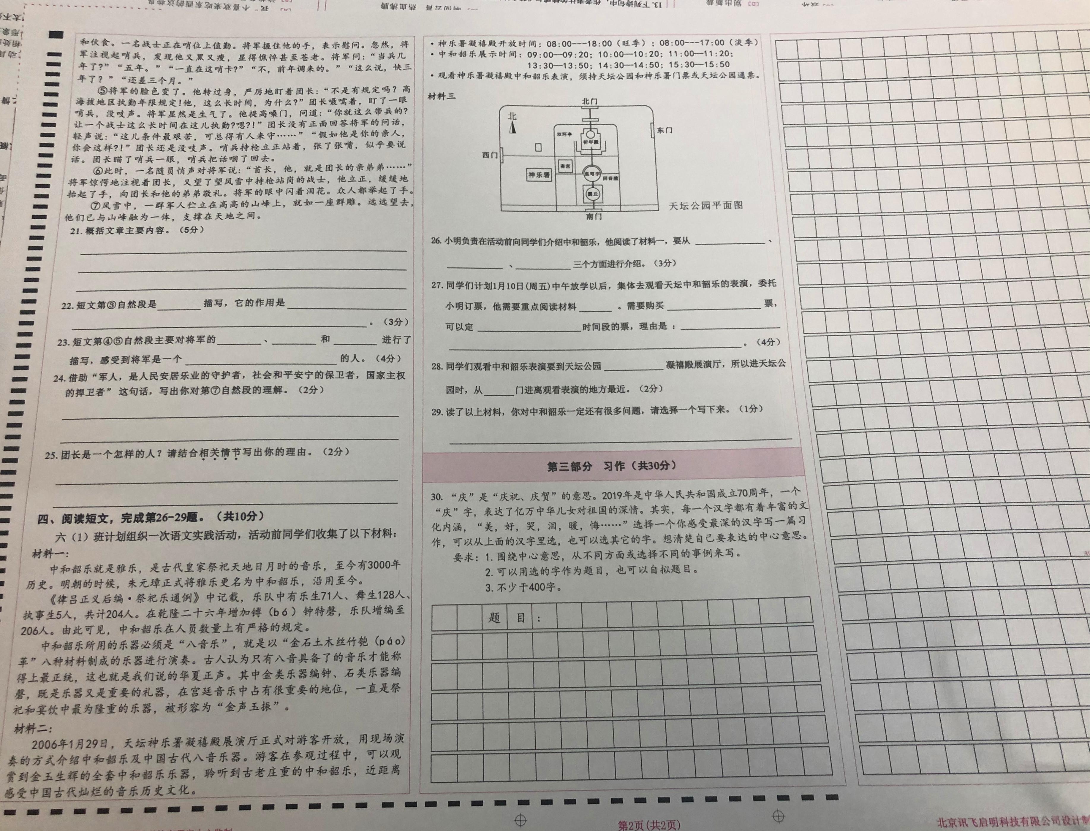 朝阳6年级语文1.jpg