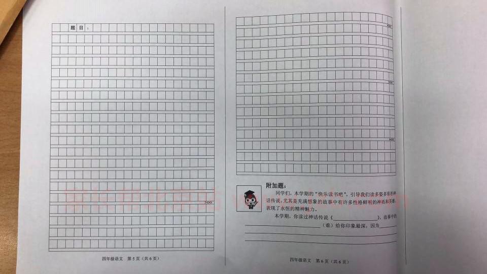 海淀4年级语文3.jpg