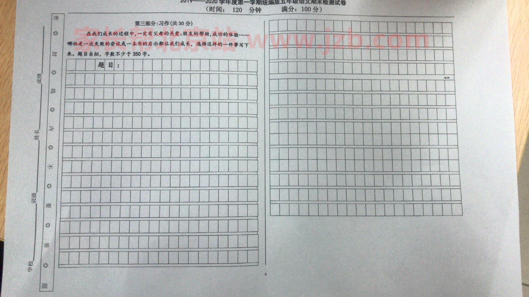 朝阳5年级语文3.jpg