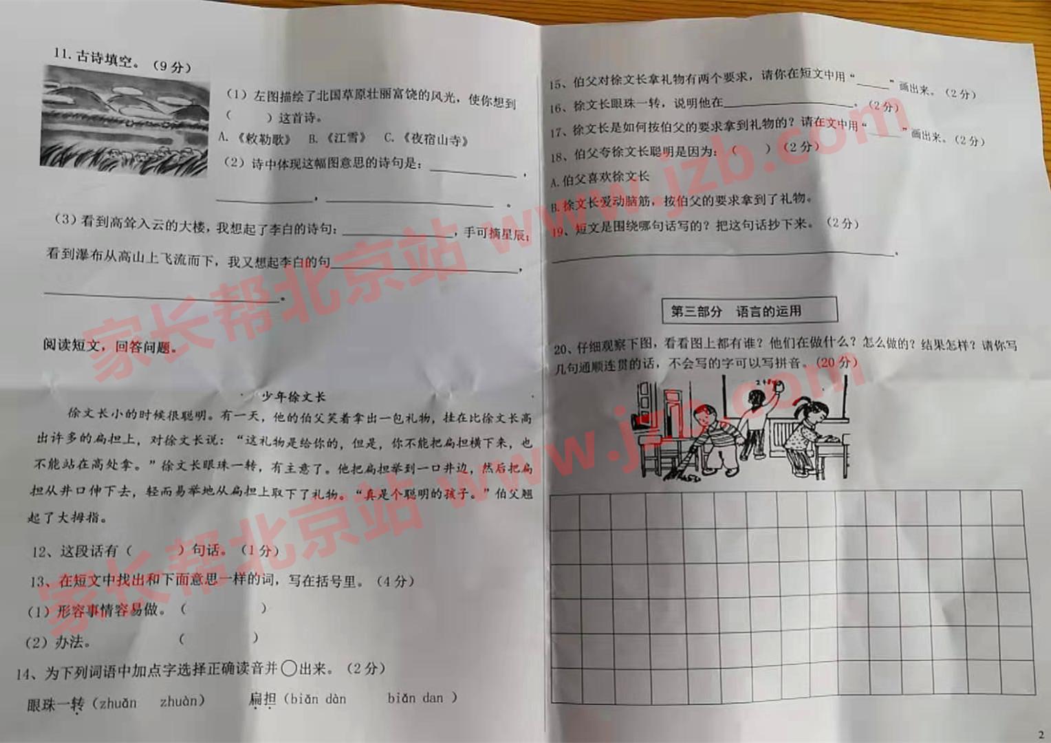 朝阳传媒附小2年级语文1.jpg