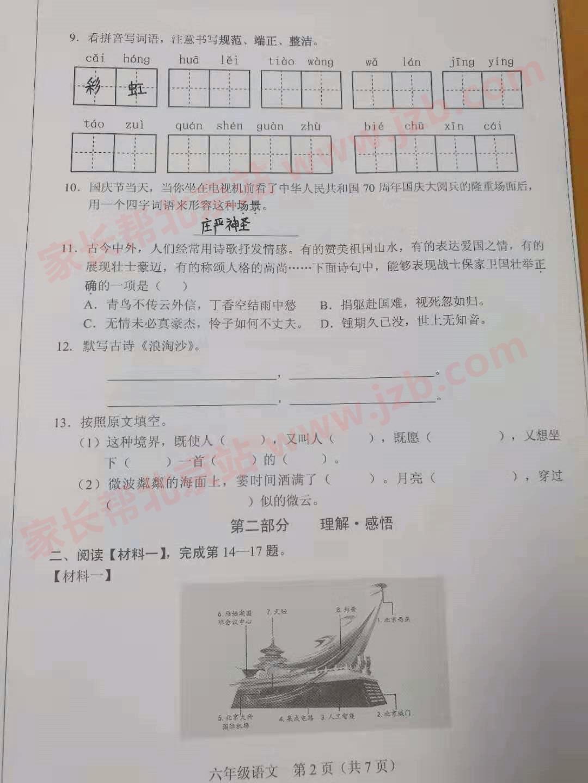 海淀区6年级语文1.jpg
