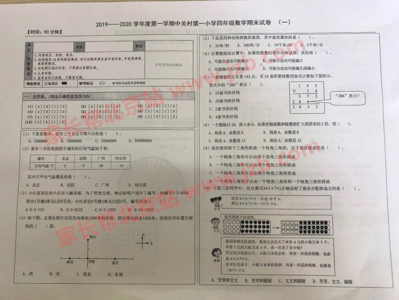 海淀4年级数学.jpg