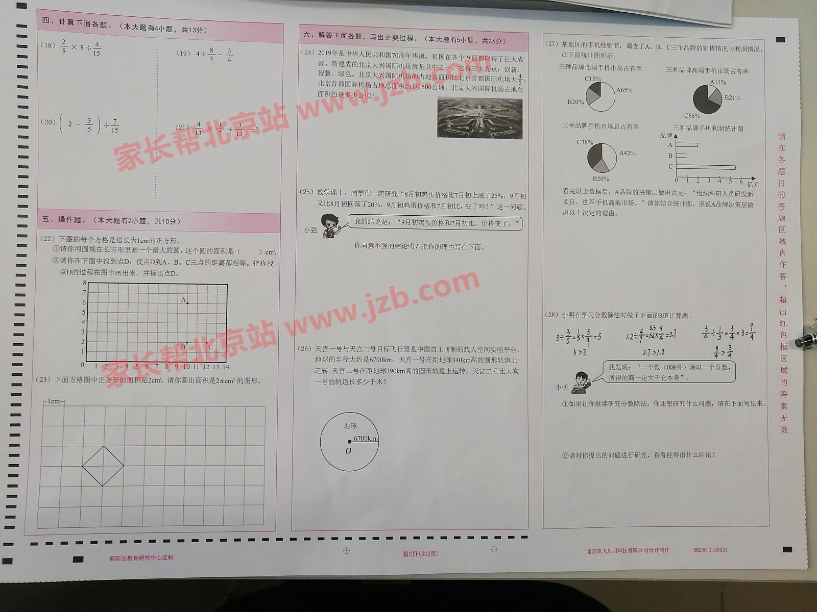 朝阳6年级数学1.png