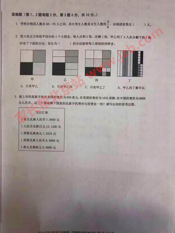 海淀5年级数学6.jpg