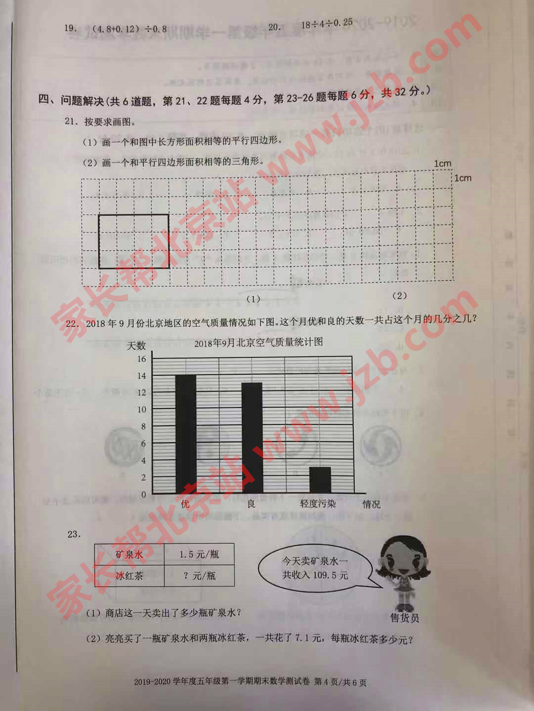 海淀5年级数学4.jpg