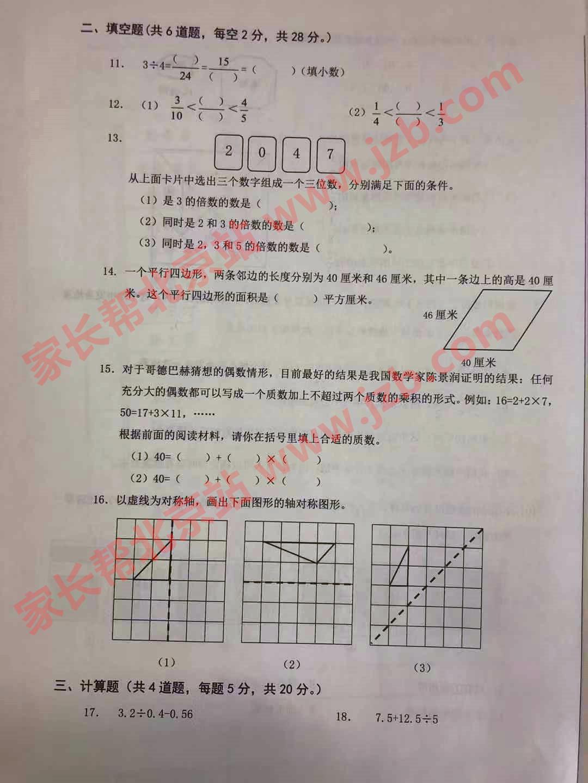 海淀5年级数学2.jpg