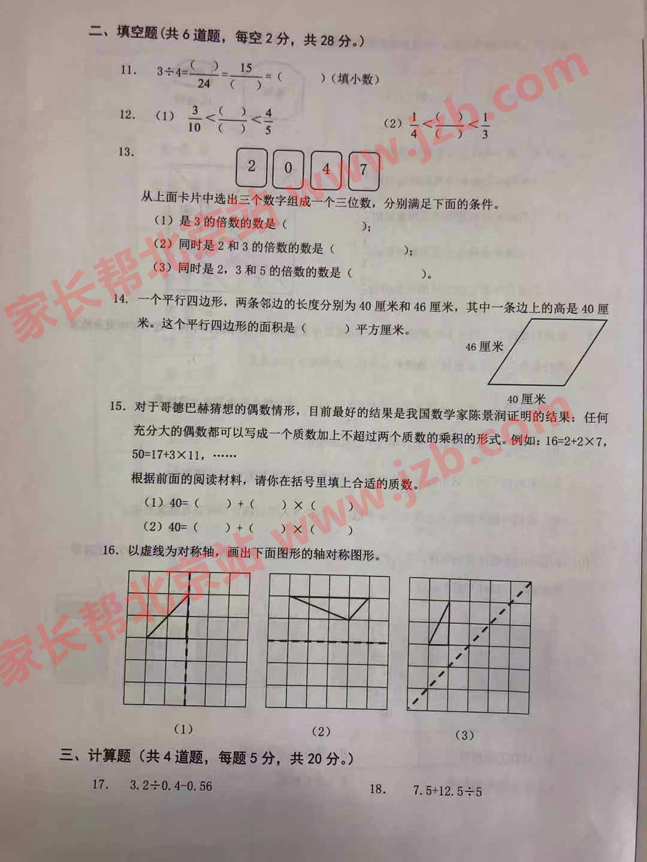 海淀5年级数学3.jpg