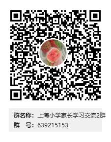 上海小学家长学习交流2群群二维码.png