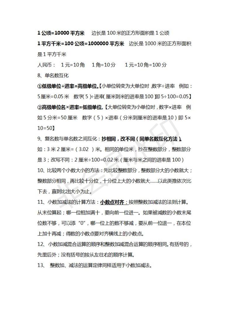 北师大数学四年级下册知识汇总_03.png