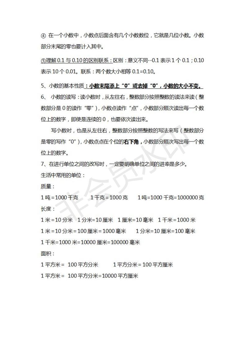 北师大数学四年级下册知识汇总_02.png