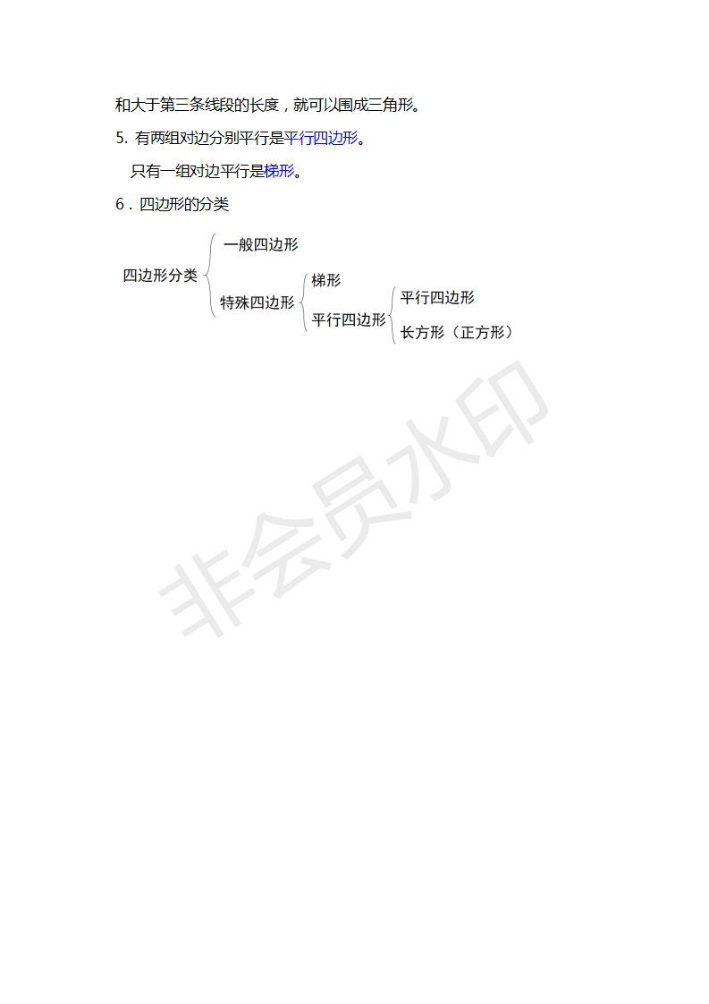 北师大数学四年级下册知识汇总_05.png