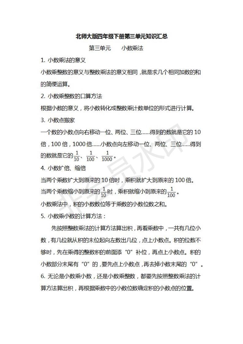 北师大数学四年级下册知识汇总_06.png