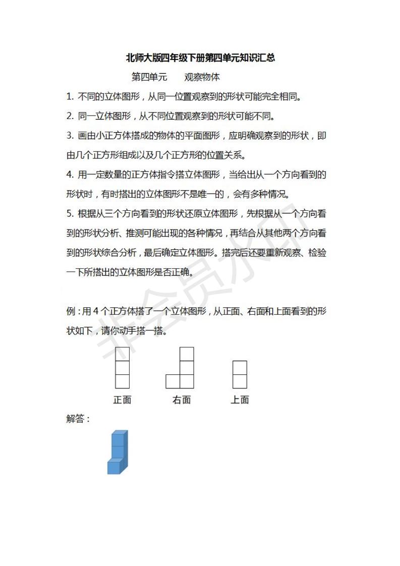 北师大数学四年级下册知识汇总_08.png