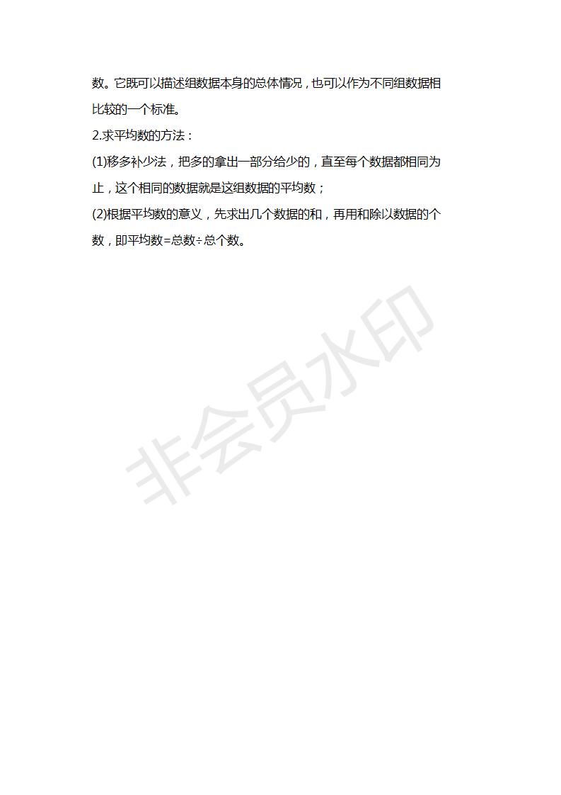 北师大数学四年级下册知识汇总_11.png