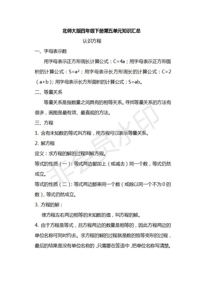 北师大数学四年级下册知识汇总_09.png