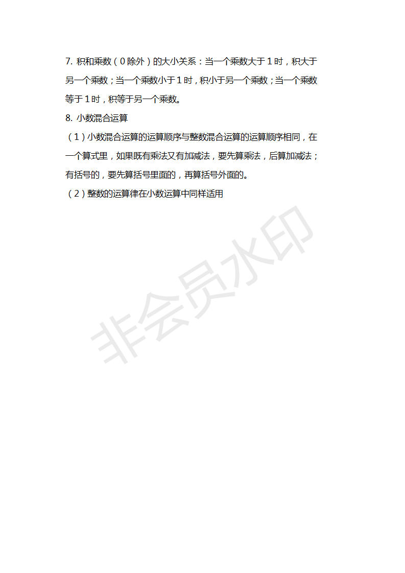 北师大数学四年级下册知识汇总_07.png