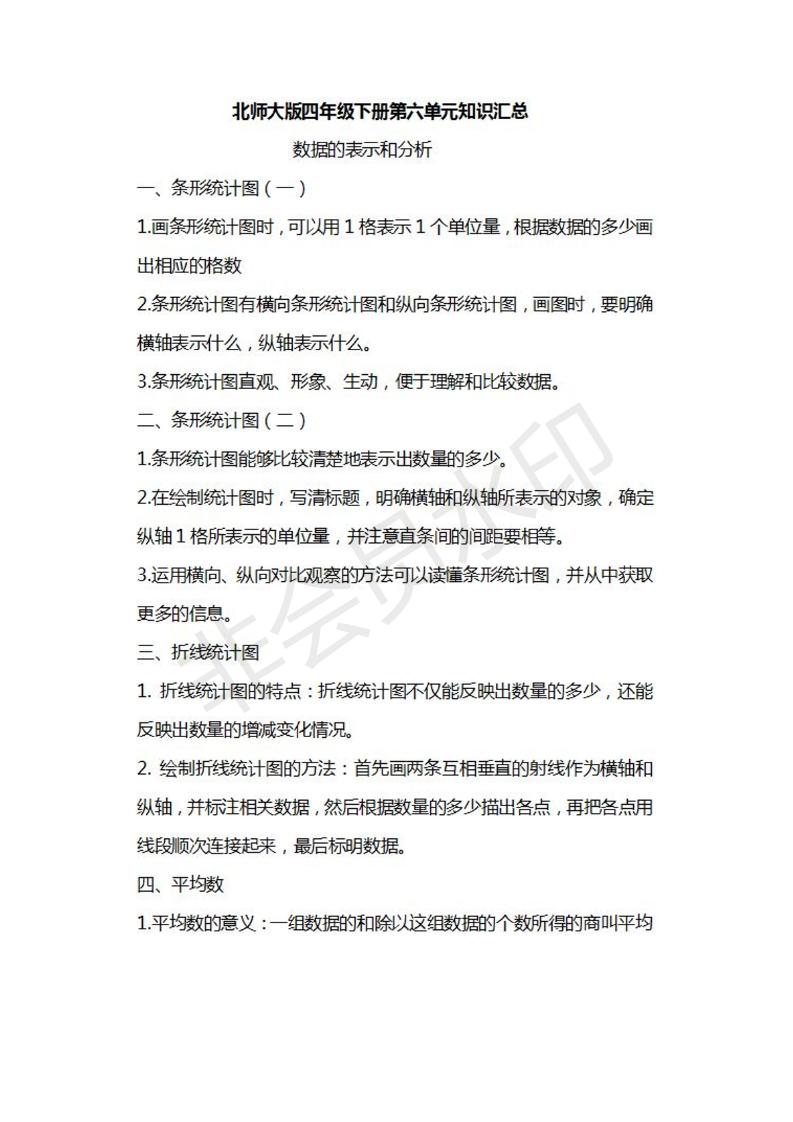 北师大数学四年级下册知识汇总_10.png