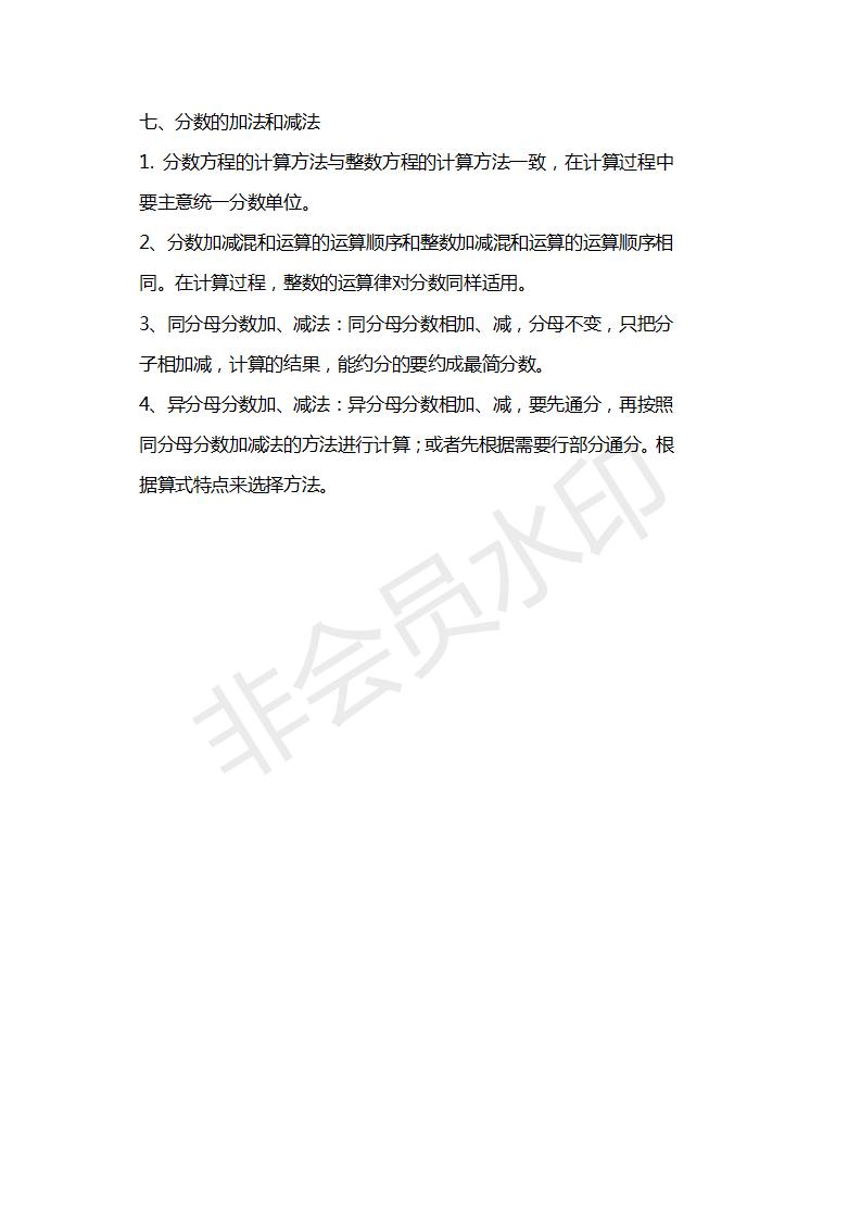北师大数学五年级下册知识汇总_03.png