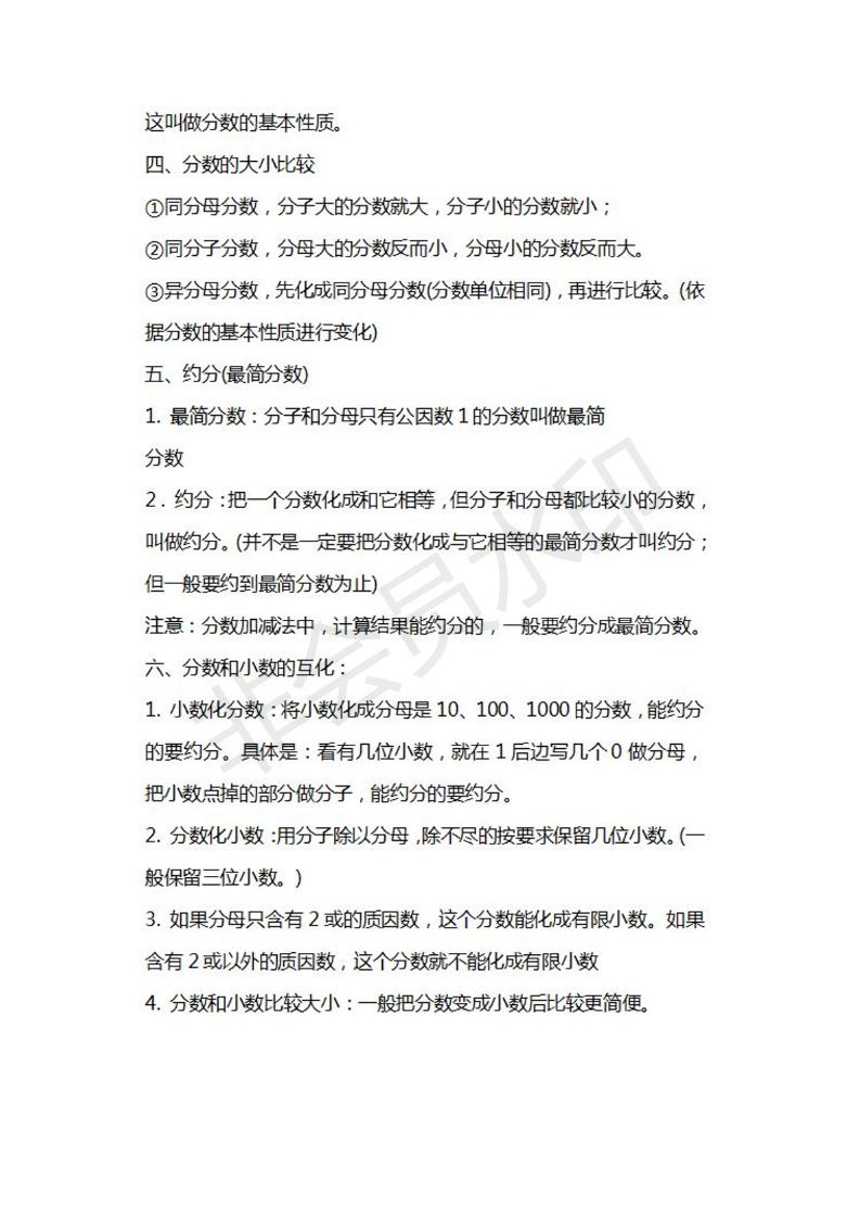 北师大数学五年级下册知识汇总_02.png
