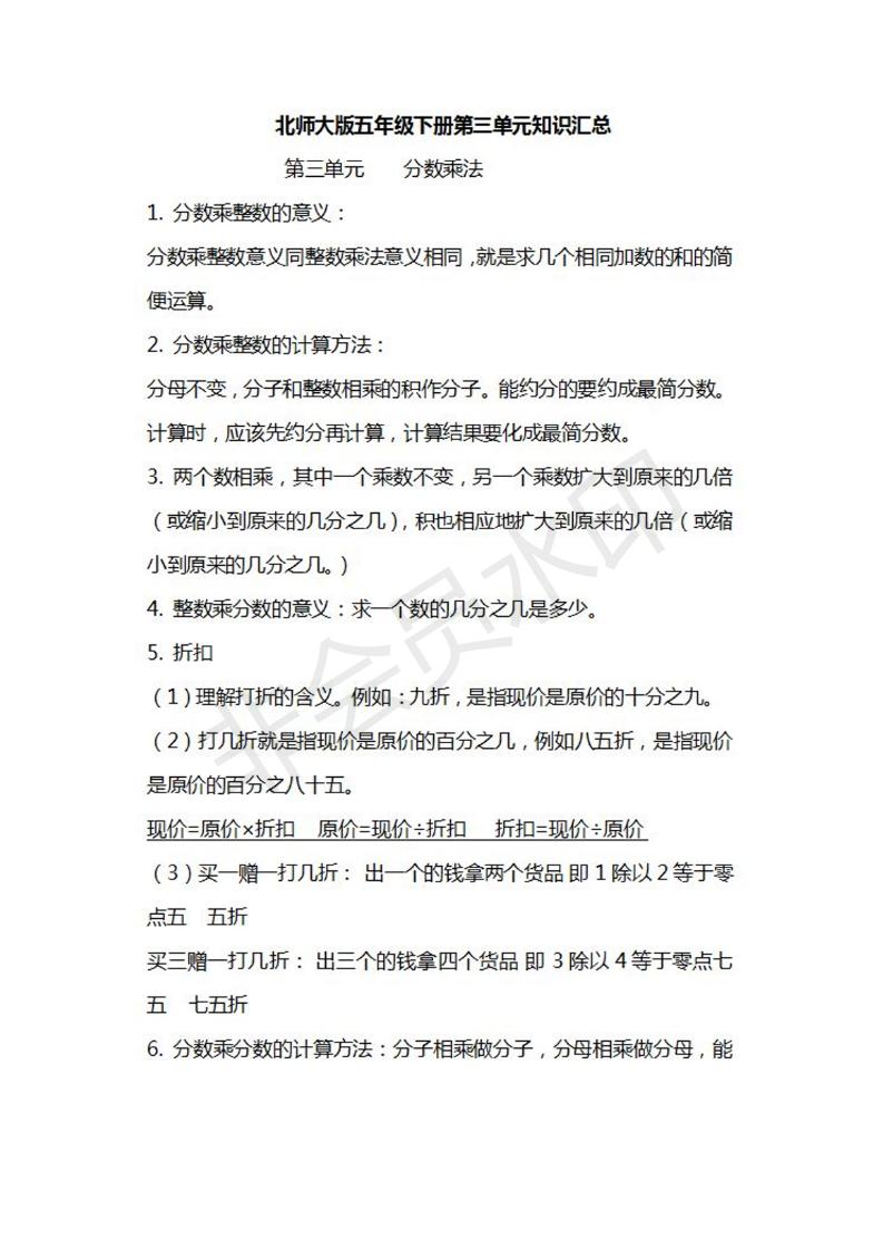 北师大数学五年级下册知识汇总_06.png