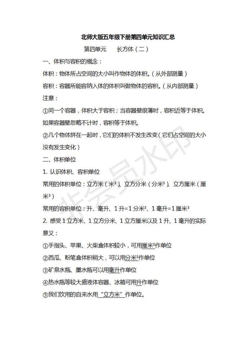 北师大数学五年级下册知识汇总_08.png