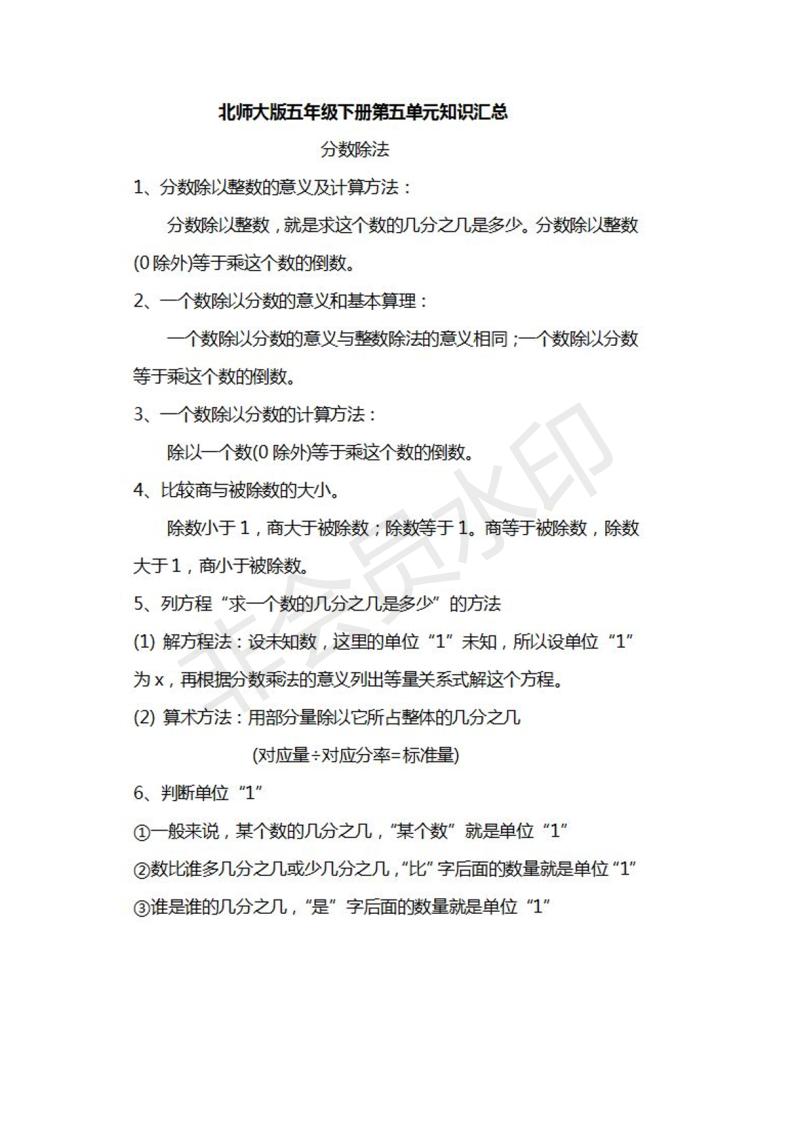 北师大数学五年级下册知识汇总_10.png