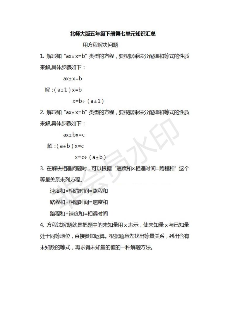 北师大数学五年级下册知识汇总_12.png