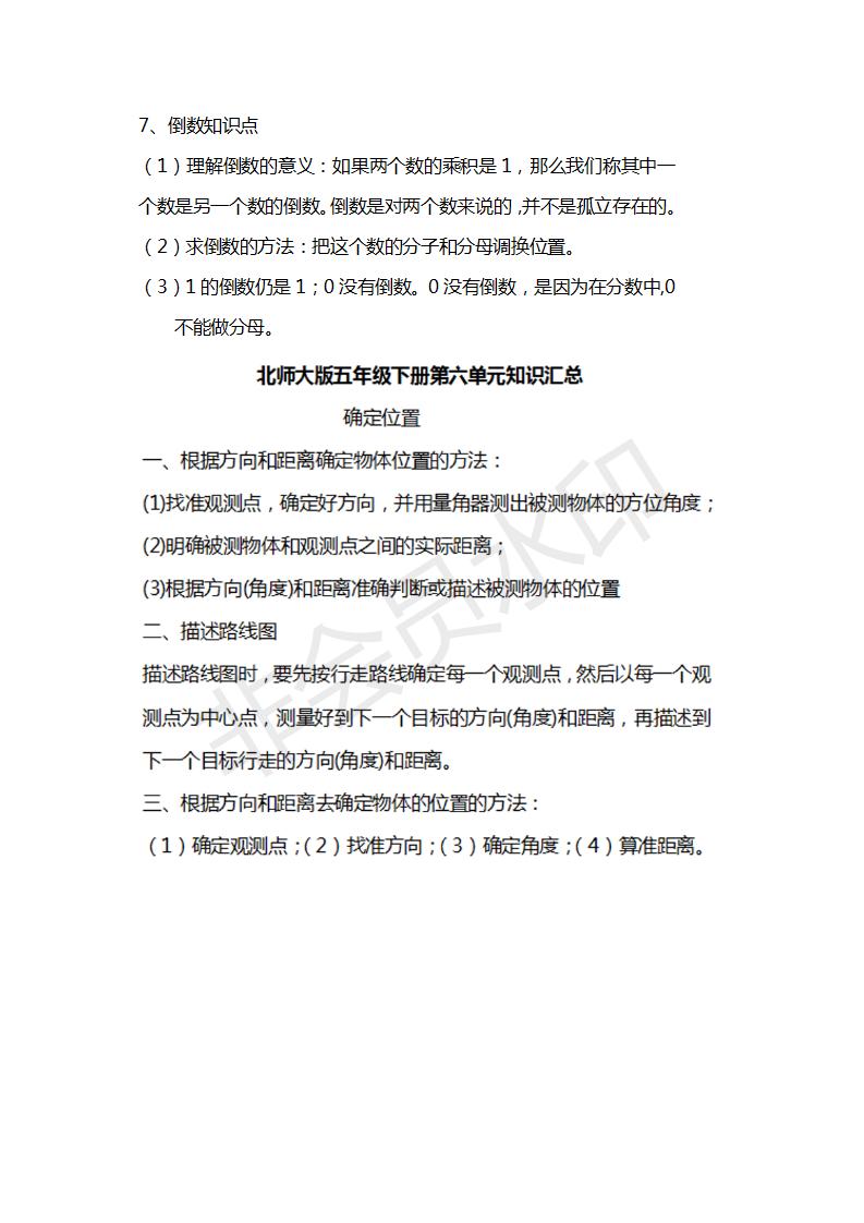 北师大数学五年级下册知识汇总_11.png