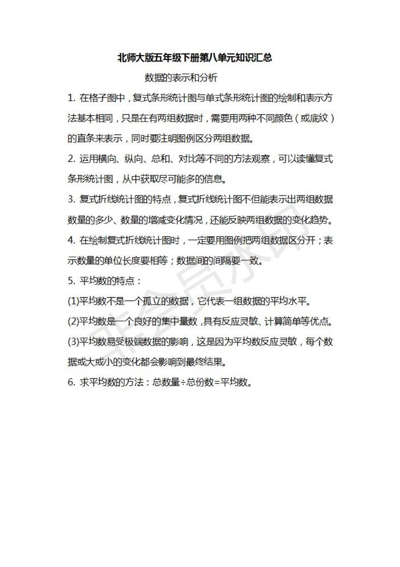 北师大数学五年级下册知识汇总_13.png