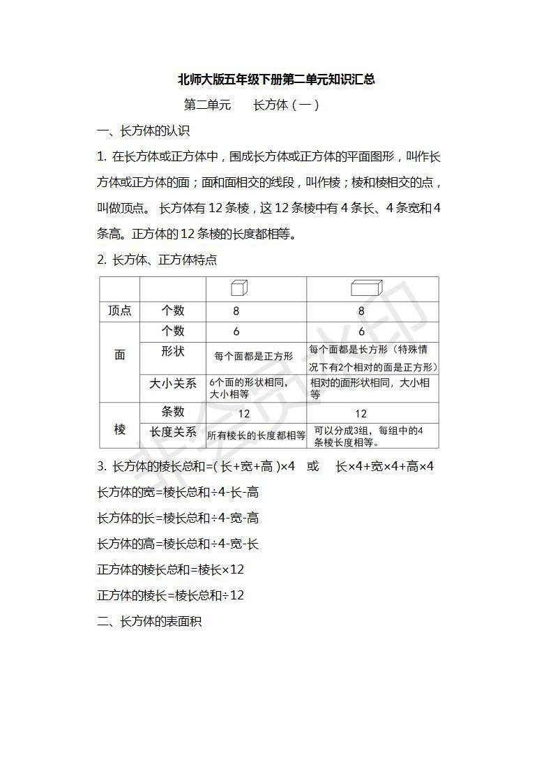 北师大数学五年级下册知识汇总_04.png