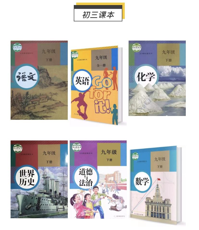初三课本.jpg