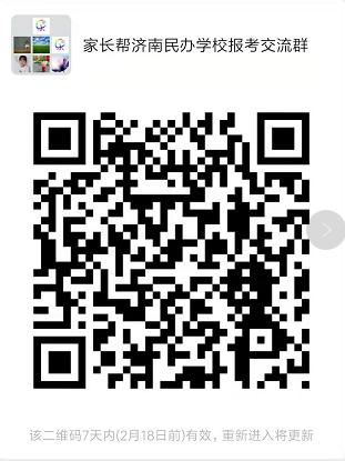 民办入群二维码.png
