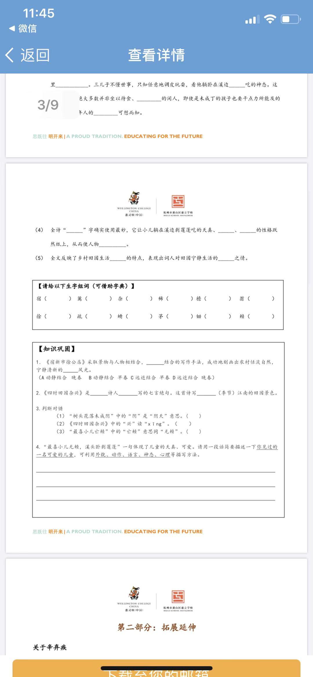 4年级语文3.jpg